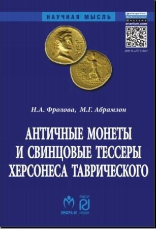 Нина Фролова, Михаил Абрамзон - Античные монеты и свинцовые тессеры Херсонеса Таврического (2014)