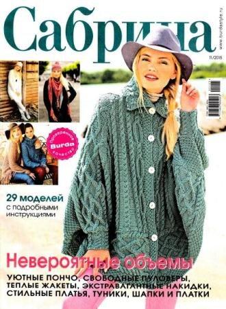 Сабрина №11 (ноябрь /  2015)