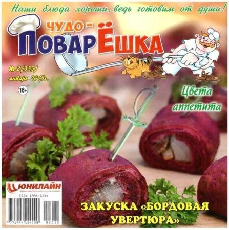 Чудо-поварЁшка №2 (335) (январь /  2015)