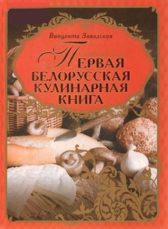 Винцента Завадская - Литовская кухарка. Первая белорусская кулинарная книга (2013)