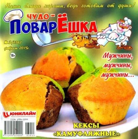 Чудо-поварЁшка №3 (336) (январь /  2015)