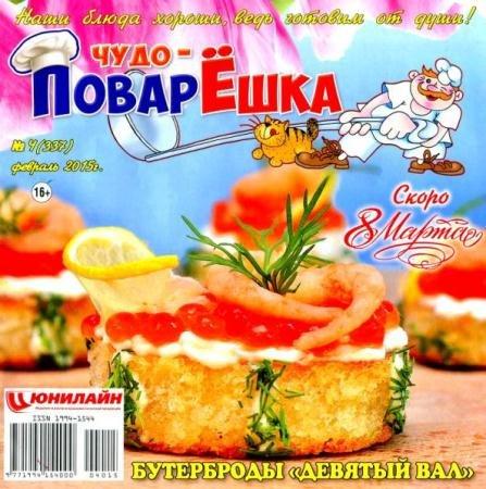 Чудо-поварЁшка №4 (337) (февраль /  2015)