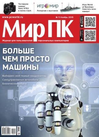 Мир ПК №11 (Ноябрь /  2015)