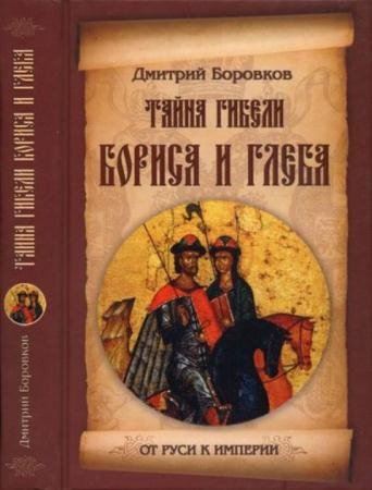 Боровков Д.А. - Тайна гибели Бориса и Глеба (2014)