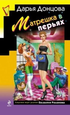 Дарья Донцова - Евлампия Романова. Следствие ведёт дилетант (39 книг) (2001-2015)