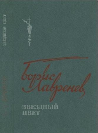 Борис Лавренев - Звездный цвет (1986)