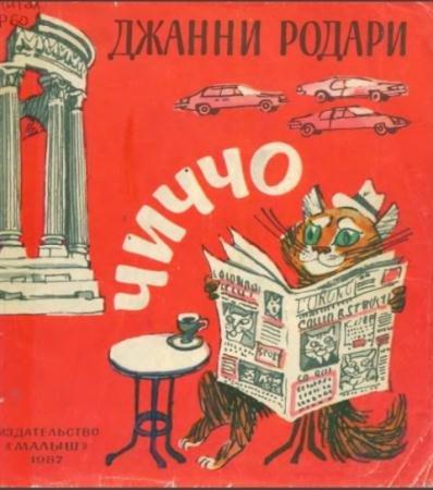 Джанни Родари - Сказки и истории (119 книг) (1955-2013)