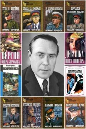 Михаил Черненок - Собрание сочинений (23 книги) (1974-2004)