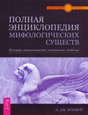 Динна Конвей - Полная энциклопедия мифологических существ (2011)
