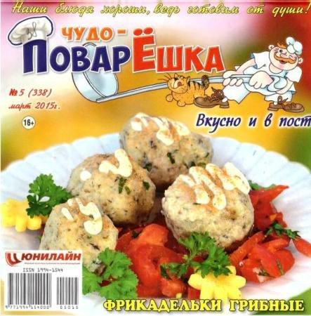 Чудо-поварЁшка №5 (338) (март /  2015)