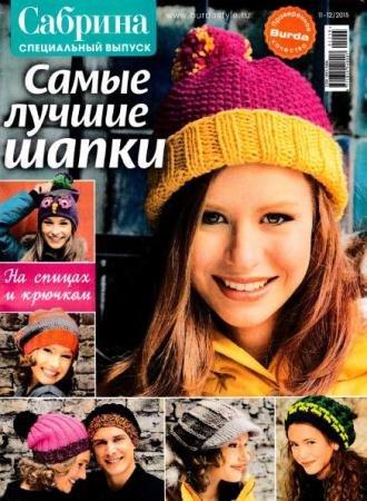 Сабрина. Специальный выпуск №11-12. Самые лучшие шапки (2015)