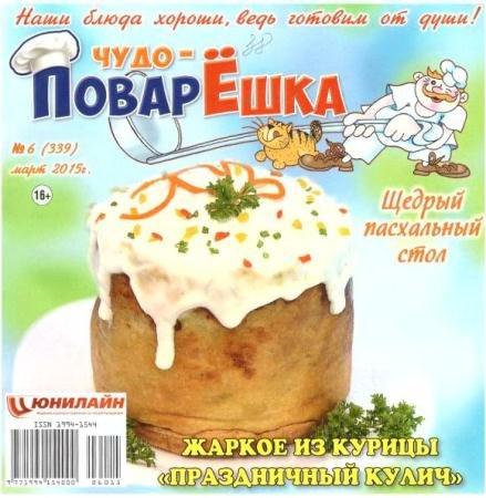 Чудо-поварЁшка №6 (339) (март /  2015)