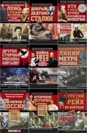 «Черные страницы истории» (2011 - 2013)
