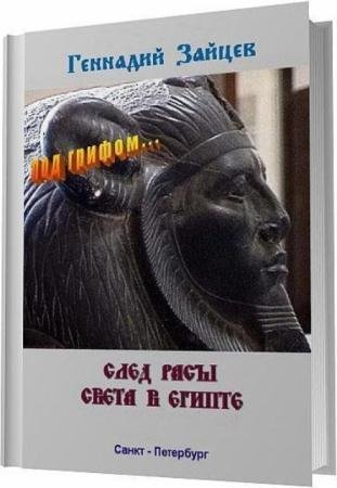 Геннадий Зайцев - След расы света в Египте (2005)