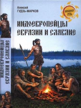 Гудзь-Марков А.В. - Индоевропейцы Евразии и славяне (2014)