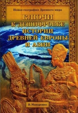 Макаренко В.В. - Ключи к дешифровке истории древней Европы и Азии (2005)