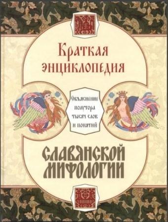 Наталья Шапарова - Краткая энциклопедия славянской мифологии (2003)
