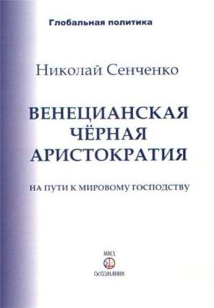 Сенченко Н.И. - Венецианская черная аристократия на пути к мировому господству (2013)