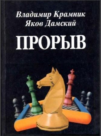 Чемпионы мира по шахматам. Владимир Крамник (4 книги) (2000-2015)