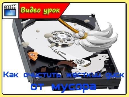 Как очистить жесткий диск от мусора (2015/WebRip)