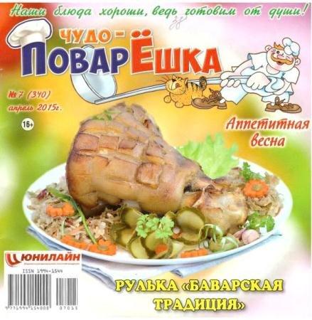 Чудо-поварЁшка №7 (340) (апрель /  2015)