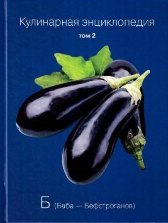 О. Ивенская - Кулинарная энциклопедия. Том 2 (2015)