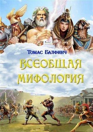 Томас Балфинч - Всеобщая мифология (3 тома) (2015)