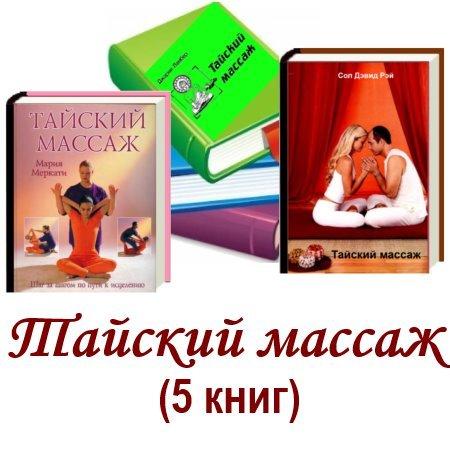 Тайский массаж (5 книг) (2001-2007) pdf