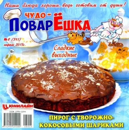 Чудо-поварЁшка №8 (341) (апрель /  2015)