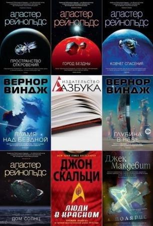 Звезды новой фантастики (21 книга) (2014-2015)