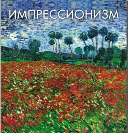 Елена Владимирова - Импрессионизм (2012)