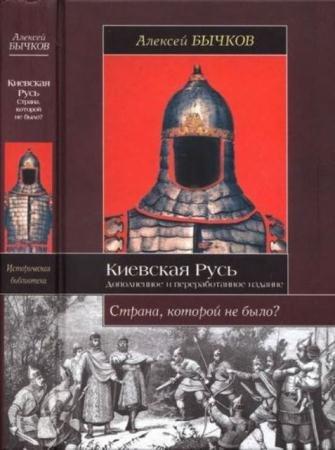 Бычков А. - Киевская Русь. Страна, которой не было? (2009)