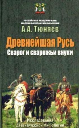 Тюняев А. - Древнейшая Русь. Сварог и сварожьи внуки (2011)