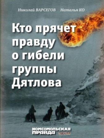 Варсегов Н., Ко Н. - Кто прячет правду о гибели группы Дятлова (2010)