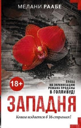 Мастера саспенса (6 книг) (2014-2015)