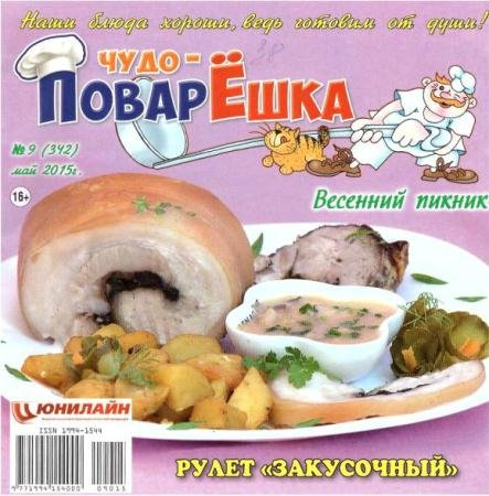 Чудо-поварЁшка №9 (342) (май /  2015)