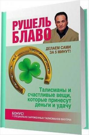 Рушель Блаво - Талисманы и счастливые вещи, которые принесут деньги и удачу (2012) rtf, fb2, pdf