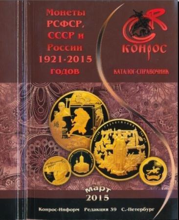 Монеты РСФСР, СССР и России 1921-2015 годов. Каталог-справочник (2015)