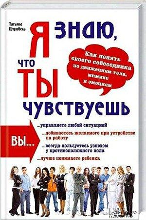 Татьяна Штробель - Я знаю, что ты чувствуешь (2013) pdf