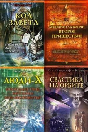 Лабиринты истины (43 книги) (2006-2010)