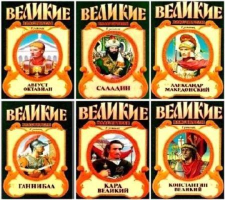 Великие властители в романах (18 книг) (1996-2009)