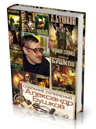 Александр Бушков - Собрание сочинений (174 произведения) (1982-2014)