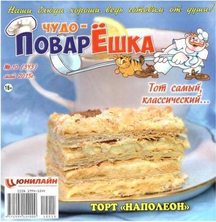 Чудо-поварЁшка №10 (343) (май /  2015)
