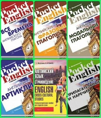 Т. В. Митрошкина - Серия «Pocket English» в 11 книгах