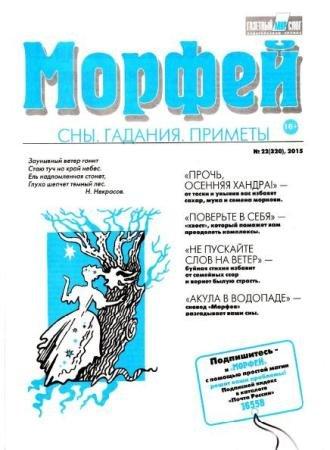 Морфей №22 (320) (2015)