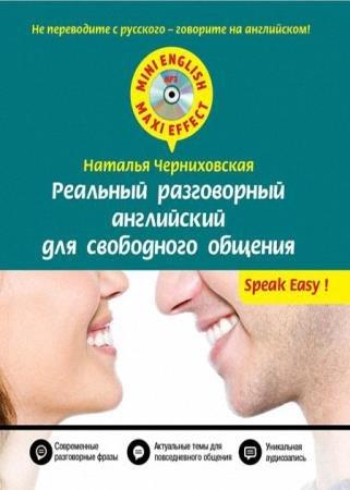Н.О. Черниховская - Реальный разговорный английский для свободного общения