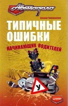 Громаковский А. - Типичные ошибки начинающих водителей (2009) pdf