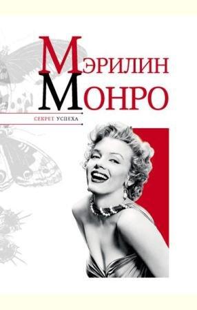 Николай Надеждин - Мэрилин Монро (2012)
