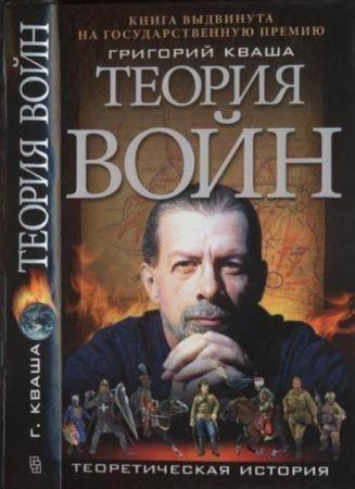 Кваша Г. - Теория войн (2011)