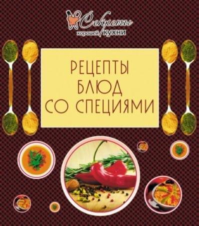 Левашева Е. - Рецепты блюд со специями (2012)